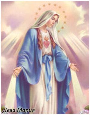 Дева Мария, Богородица